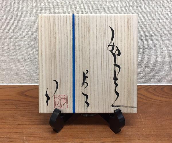20170221ichikawa008.JPG