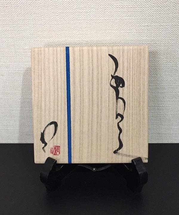 20170224ichikawa007.JPG