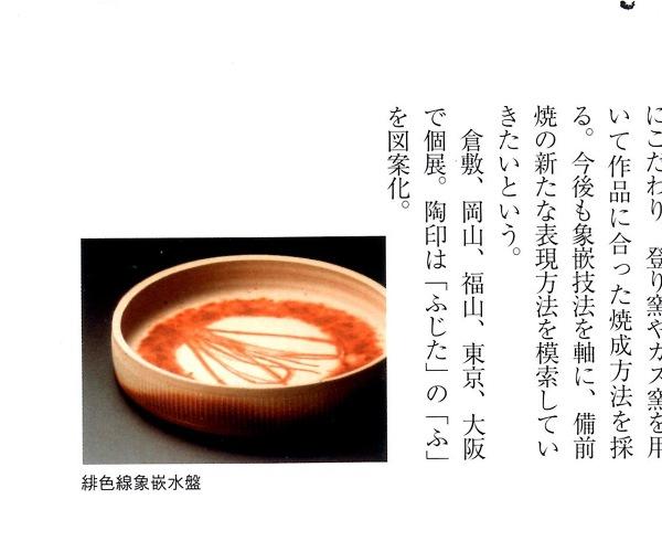 hujitasuiban.blog201706138.jpg