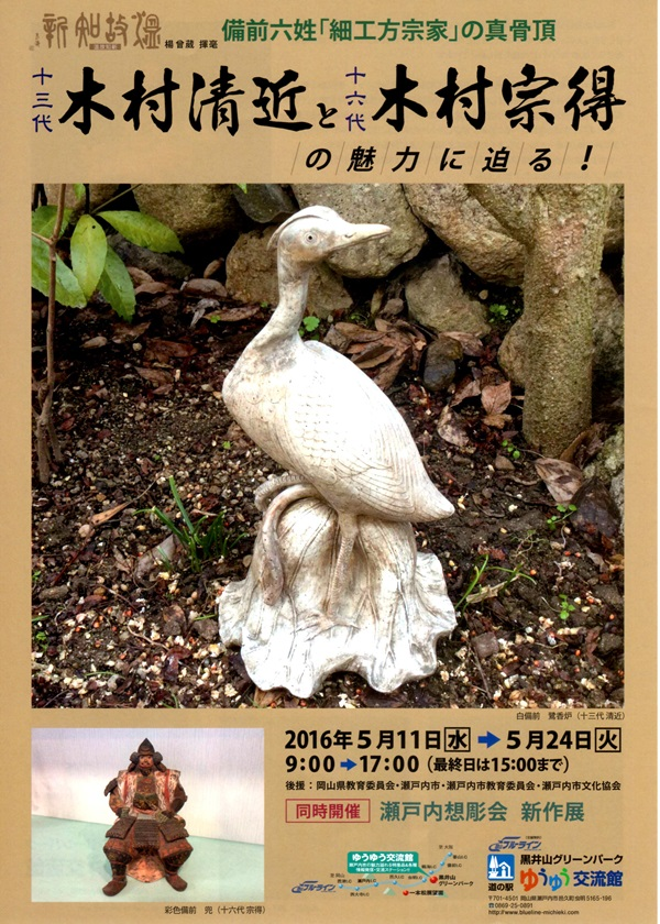 kiyochika001.jpg