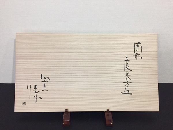 makoto_araisonami2.JPG
