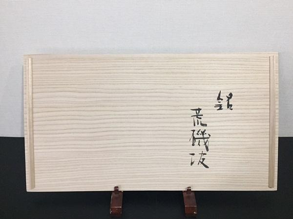 makoto_araisonami3.JPG