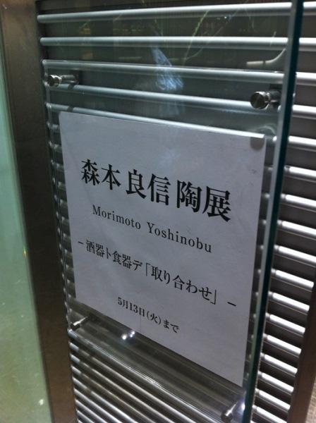morimotoosakakoten.3.jpg