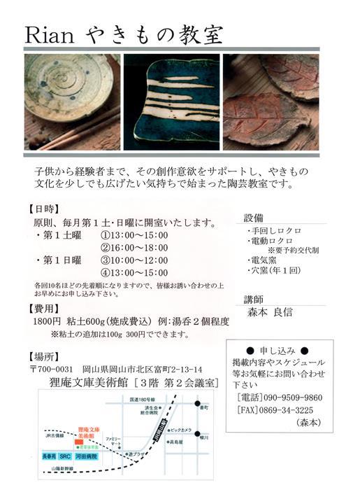 morimototogei20141106blog7.jpg